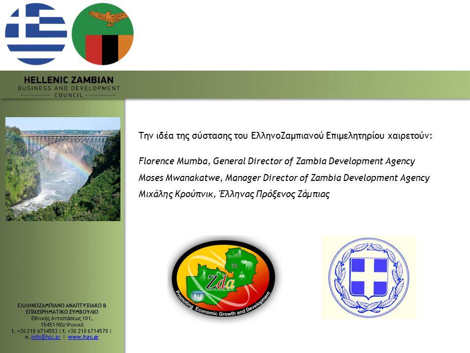 Την ιδέα της σύστασης του ΕλληνοΖαμπιανού Επιμελητηρίου χαιρετούν: