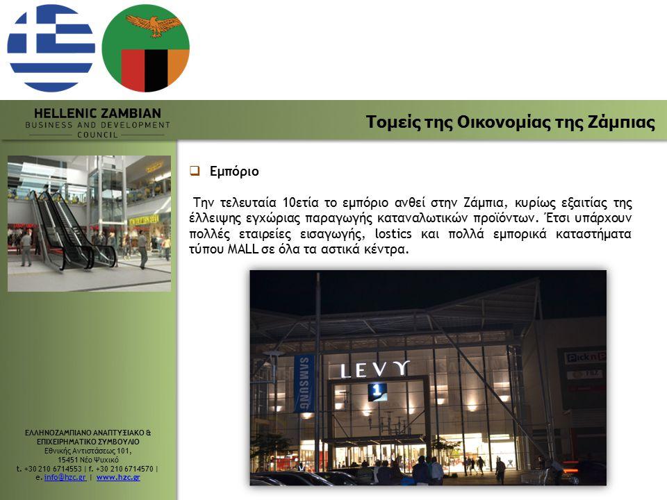 Τομείς της Οικονομίας της Ζάμπιας