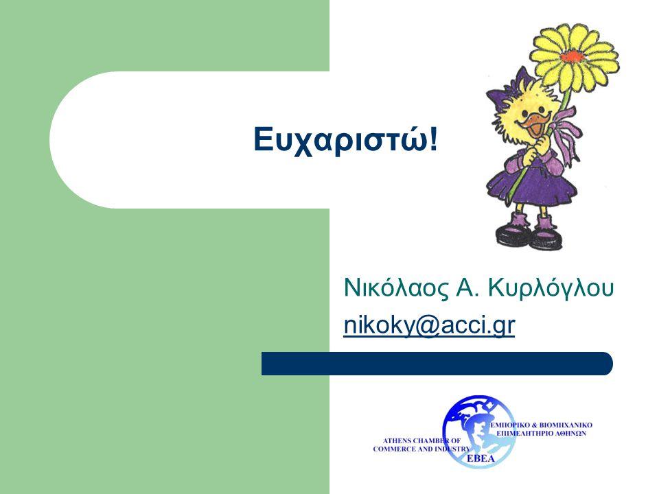 Νικόλαος Α. Κυρλόγλου nikoky@acci.gr