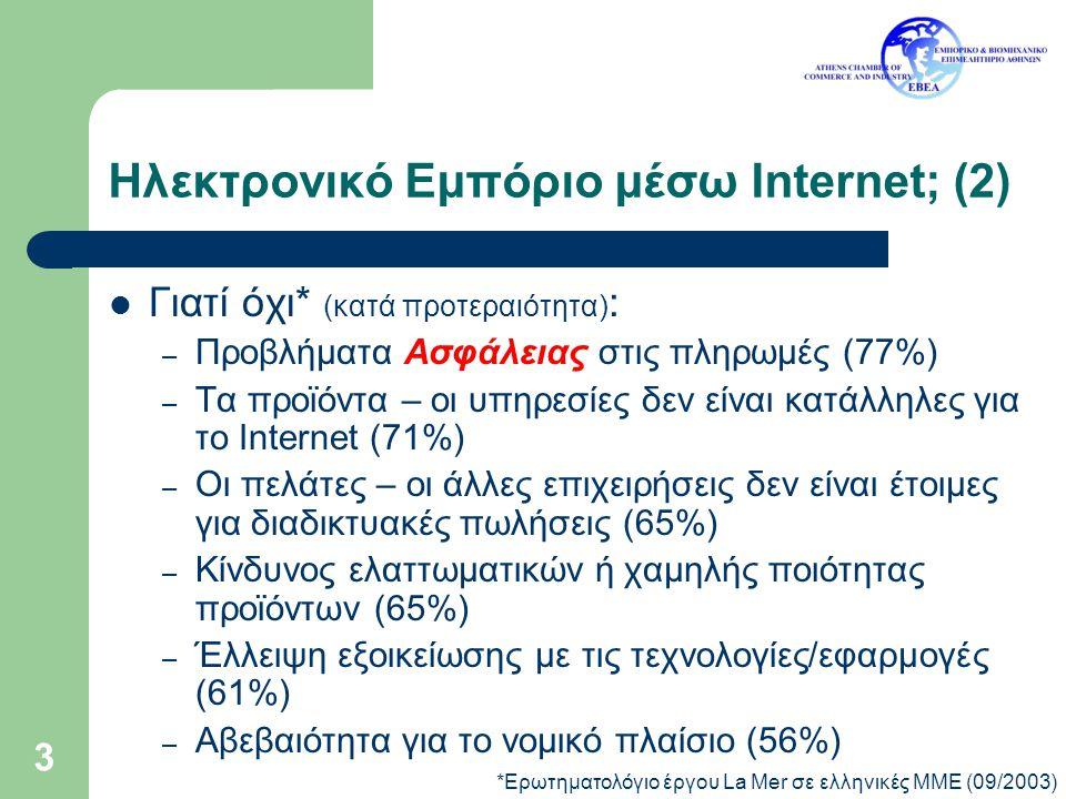 Ηλεκτρονικό Εμπόριο μέσω Internet; (2)