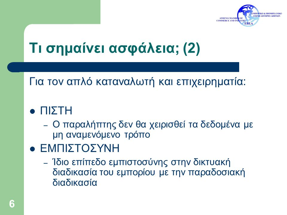 Τι σημαίνει ασφάλεια; (2)
