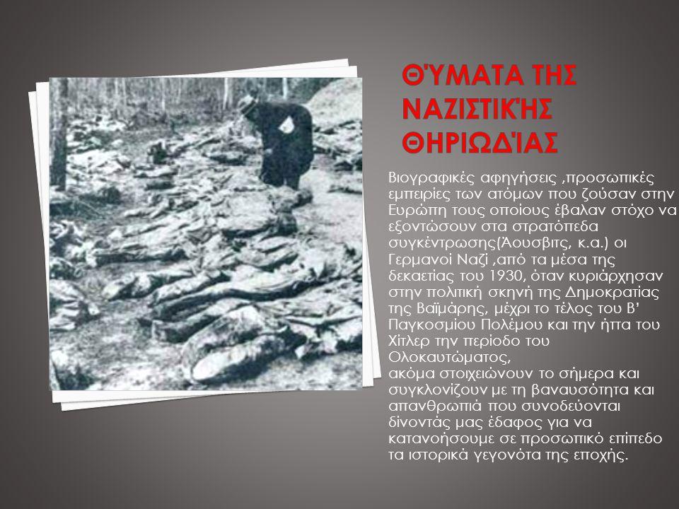 Θύματα της ναζιστικής θηριωδίας