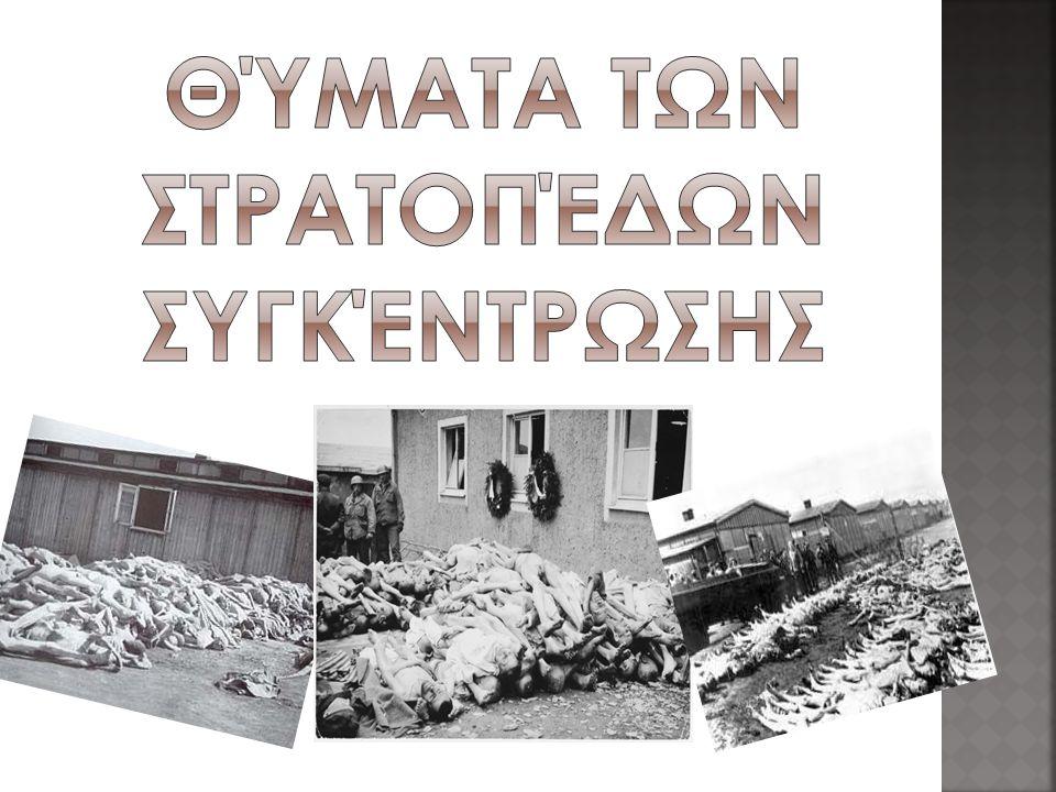 θύματα των στρατοπέδων συγκέντρωσης