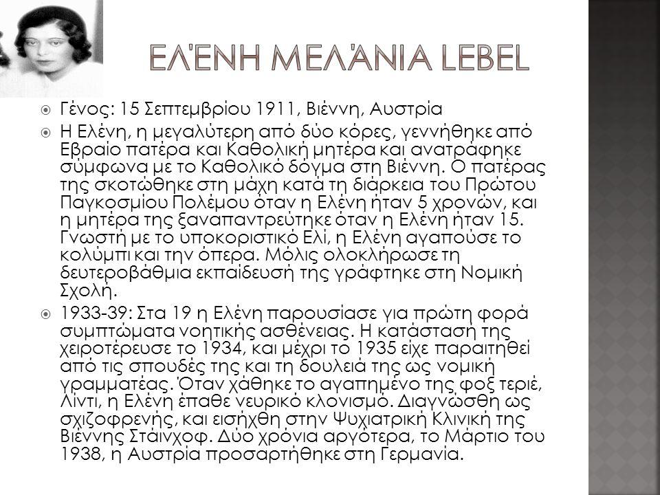 Ελένη Μελάνια Lebel Γένος: 15 Σεπτεμβρίου 1911, Βιέννη, Αυστρία