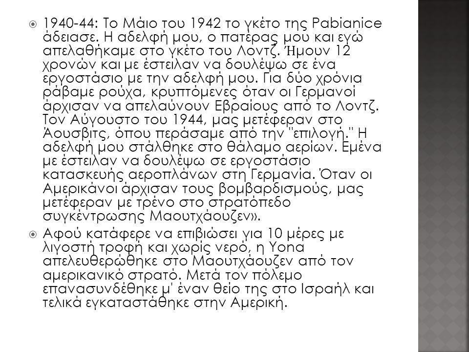 1940-44: Το Μάιο του 1942 το γκέτο της Pabianice άδειασε