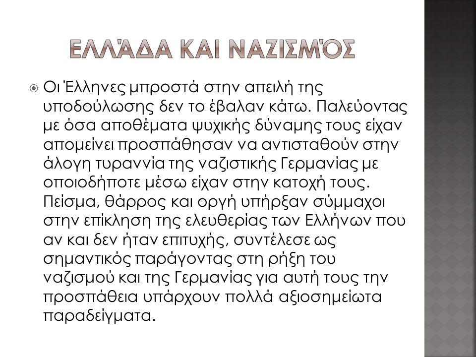 Ελλάδα και ναζισμός