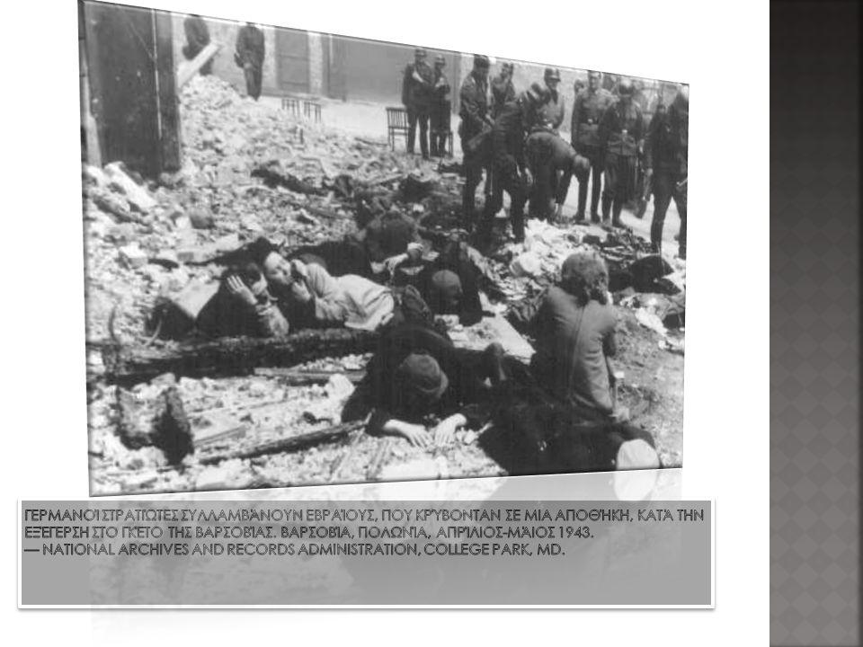 Γερμανοί στρατιώτες συλλαμβάνουν Εβραίους, που κρύβονταν σε μια αποθήκη, κατά την εξέγερση στο γκέτο της Βαρσοβίας.
