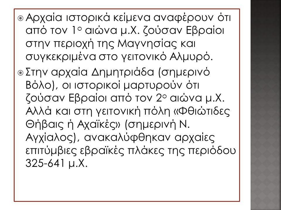 Αρχαία ιστορικά κείμενα αναφέρουν ότι από τον 1ο αιώνα μ. Χ