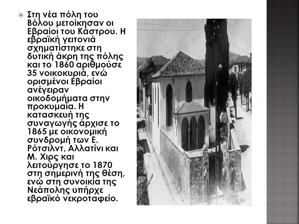 Στη νέα πόλη του Βόλου μετοίκησαν οι Εβραίοι του Κάστρου
