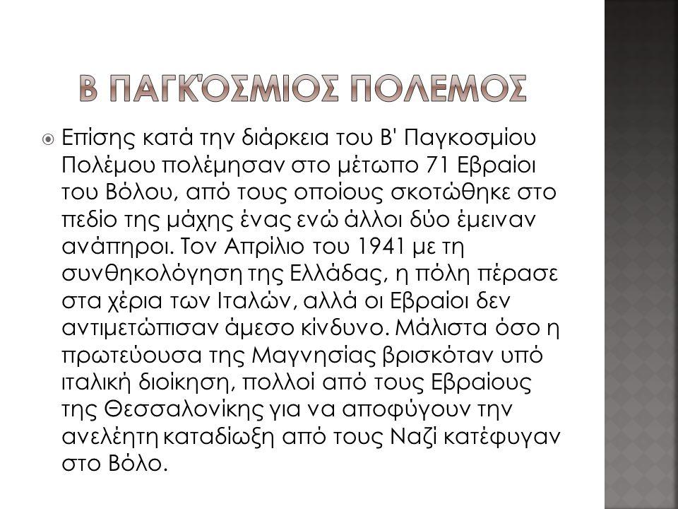 Β ΠΑΓΚΌΣΜΙΟΣ ΠΟΛΕΜΟΣ