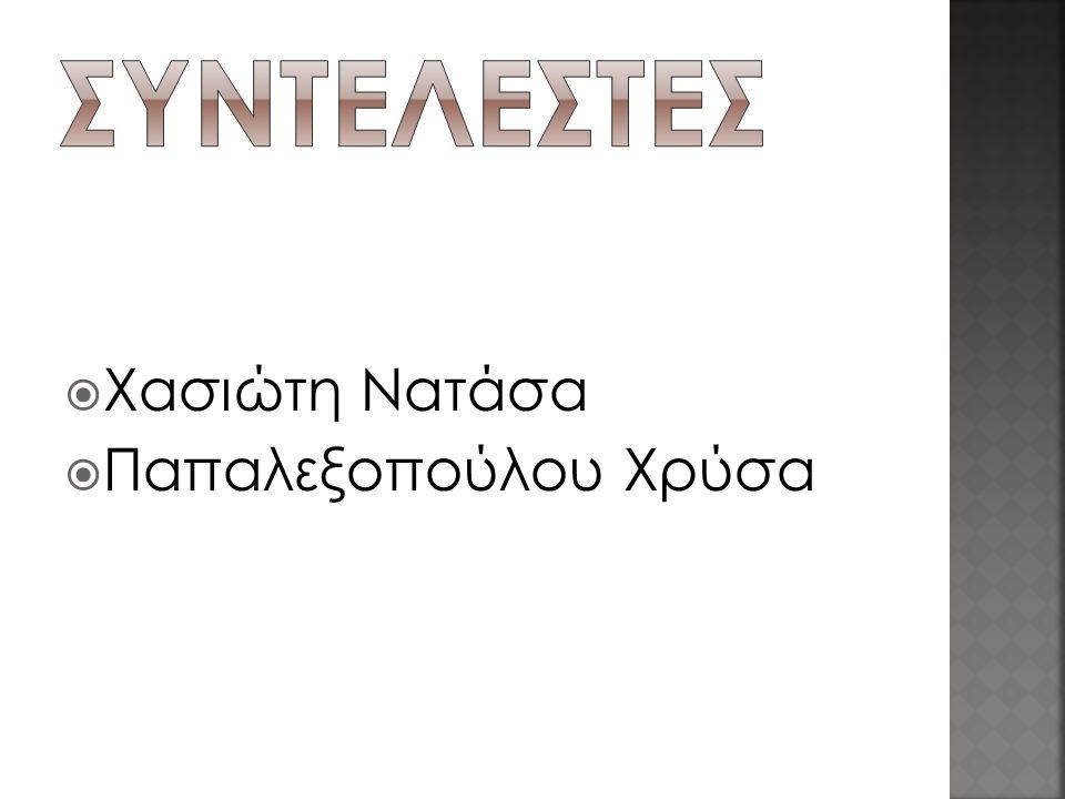 ΣΥΝΤΕΛΕΣΤΕΣ Χασιώτη Νατάσα Παπαλεξοπούλου Χρύσα