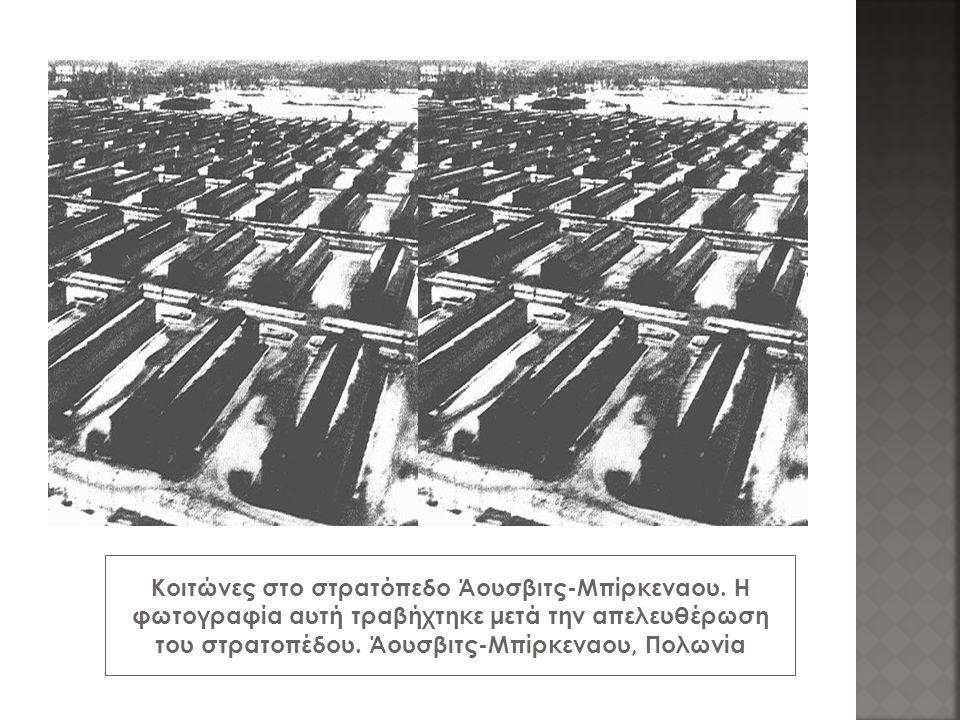 Κοιτώνες στο στρατόπεδο Άουσβιτς-Μπίρκεναου