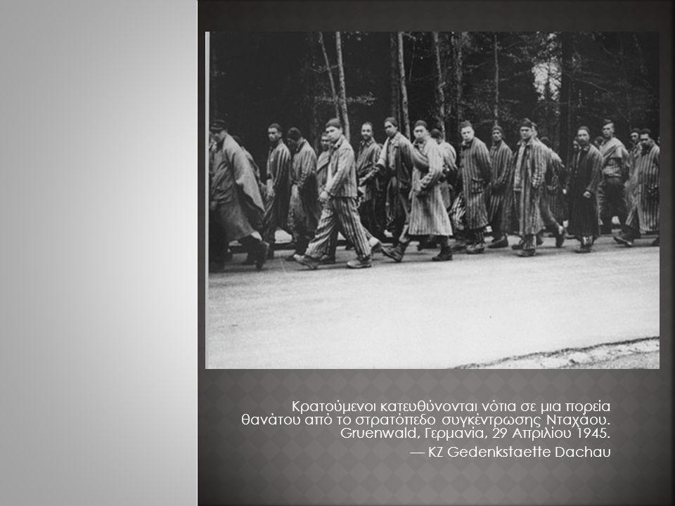 Κρατούμενοι κατευθύνονται νότια σε μια πορεία θανάτου από το στρατόπεδο συγκέντρωσης Νταχάου. Gruenwald, Γερμανία, 29 Απριλίου 1945.