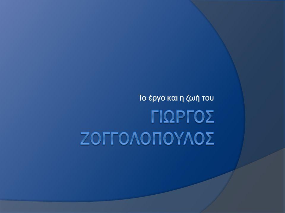 ΓιΩργοΣ ΖογγολΟπουλοΣ