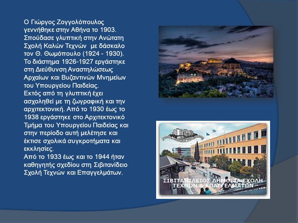 O Γιώργος Ζογγολόπουλος γεννήθηκε στην Αθήνα το 1903