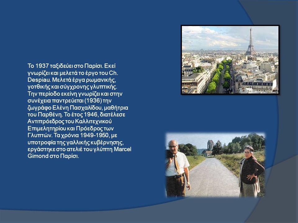 Το 1937 ταξιδεύει στο Παρίσι. Εκεί γνωρίζει και μελετά το έργο του Ch
