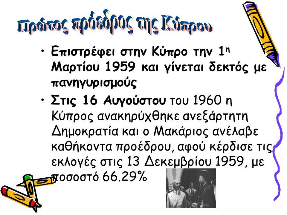 Πρώτος πρόεδρος της Κύπρου