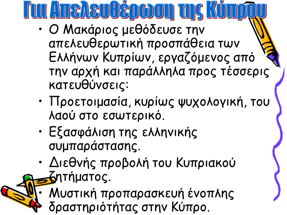 Για Απελευθέρωση της Κύπρου