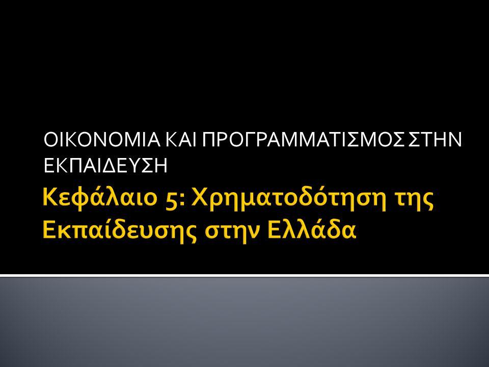 Κεφάλαιο 5: Χρηματοδότηση της Εκπαίδευσης στην Ελλάδα