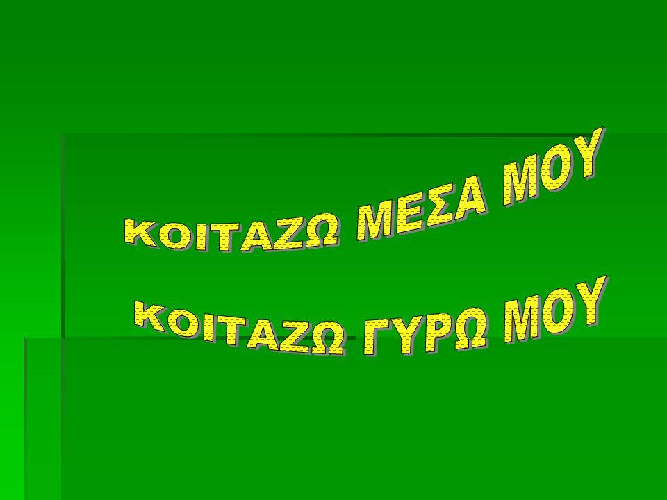 ΚΟΙΤΑΖΩ ΜΕΣΑ ΜΟΥ ΚΟΙΤΑΖΩ ΓΥΡΩ ΜΟΥ
