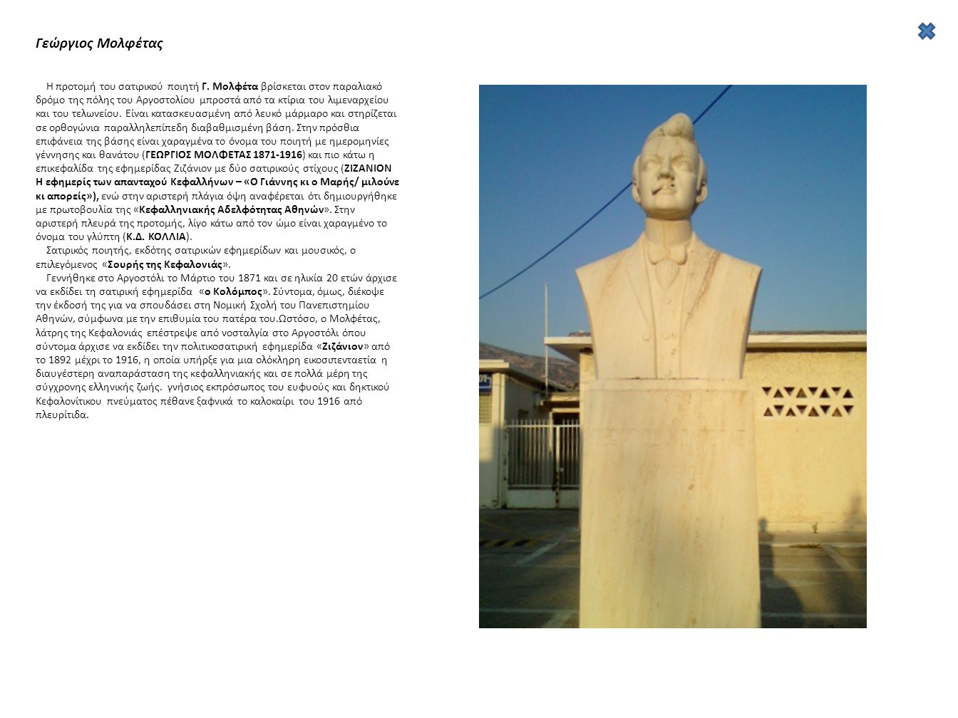 Γεώργιος Μολφέτας Η προτομή του σατιρικού ποιητή Γ
