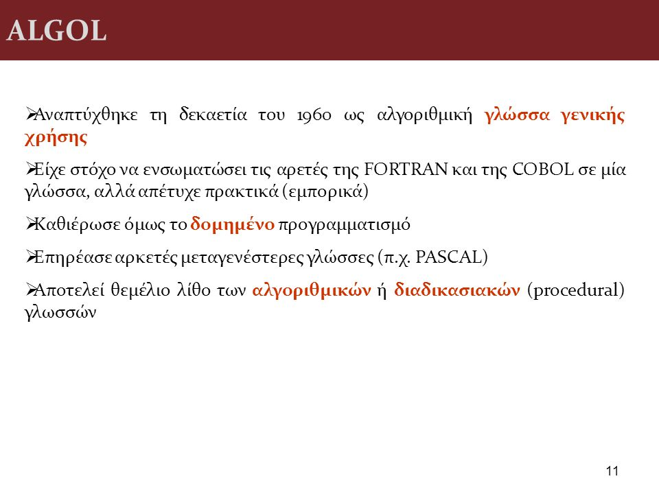 ALGOL Αναπτύχθηκε τη δεκαετία του 1960 ως αλγοριθμική γλώσσα γενικής χρήσης.
