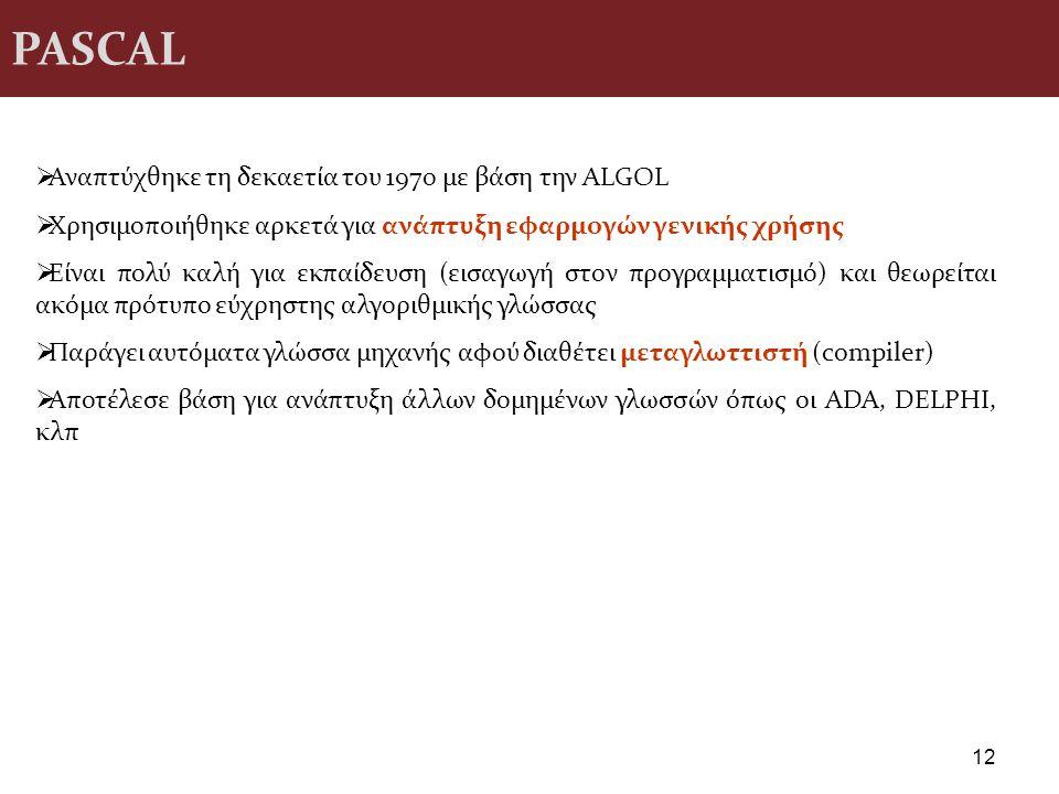 PASCAL Αναπτύχθηκε τη δεκαετία του 1970 με βάση την ALGOL