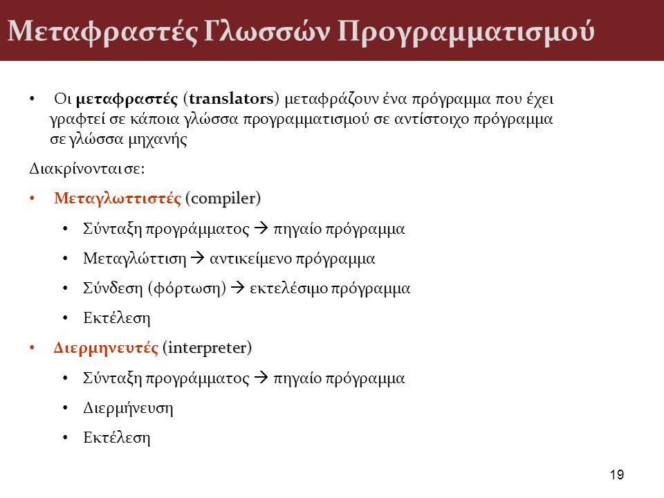 Μεταφραστές Γλωσσών Προγραμματισμού