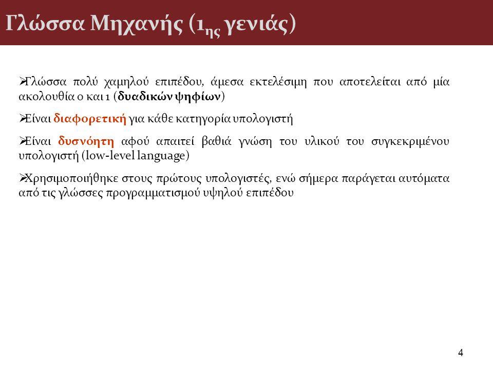 Γλώσσα Μηχανής (1ης γενιάς)