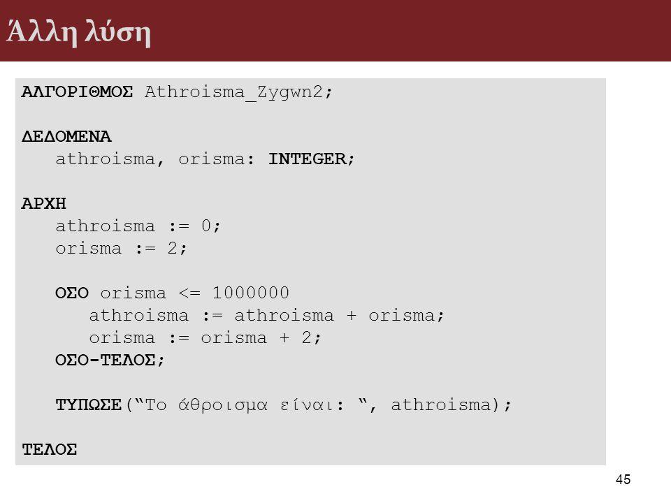 Άλλη λύση ΑΛΓΟΡΙΘΜΟΣ Athroisma_Zygwn2; ΔΕΔΟΜΕΝΑ
