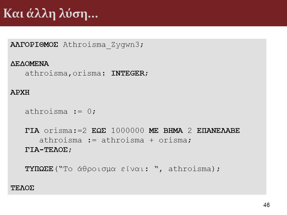 Και άλλη λύση... ΑΛΓΟΡΙΘΜΟΣ Athroisma_Zygwn3; ΔΕΔΟΜΕΝΑ