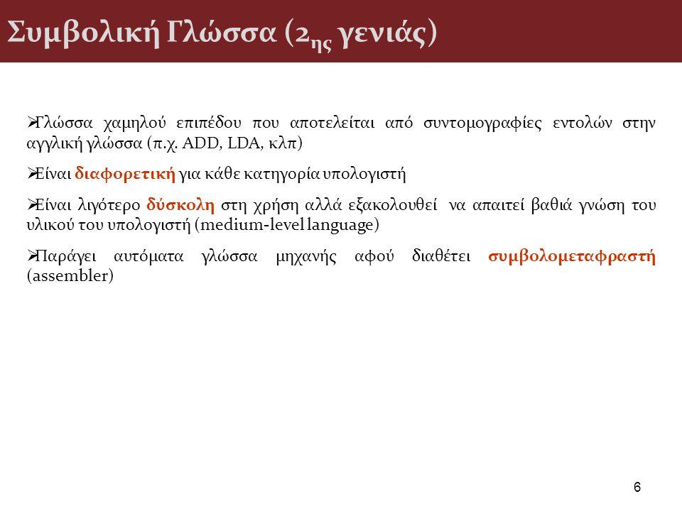 Συμβολική Γλώσσα (2ης γενιάς)