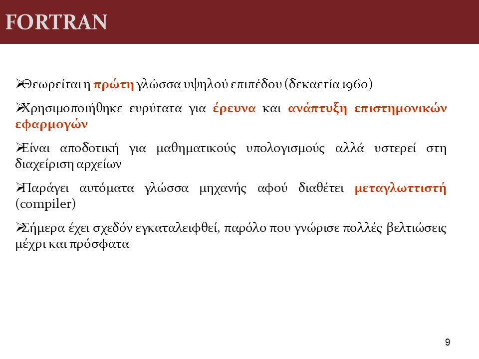 FORTRAN Θεωρείται η πρώτη γλώσσα υψηλού επιπέδου (δεκαετία 1960)
