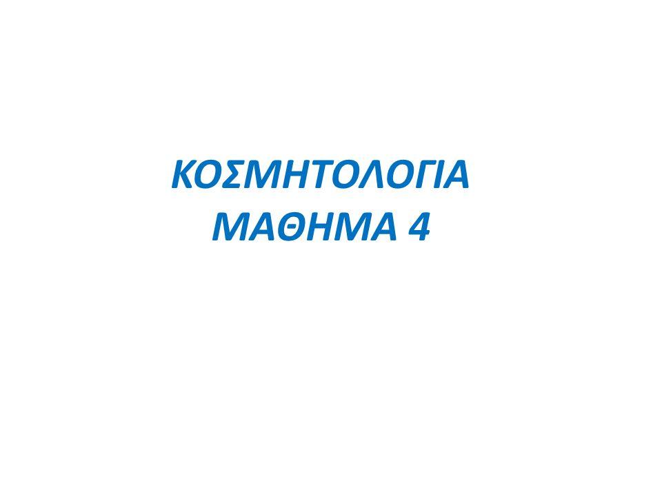 ΚΟΣΜΗΤΟΛΟΓΙΑ ΜΑΘΗΜΑ 4