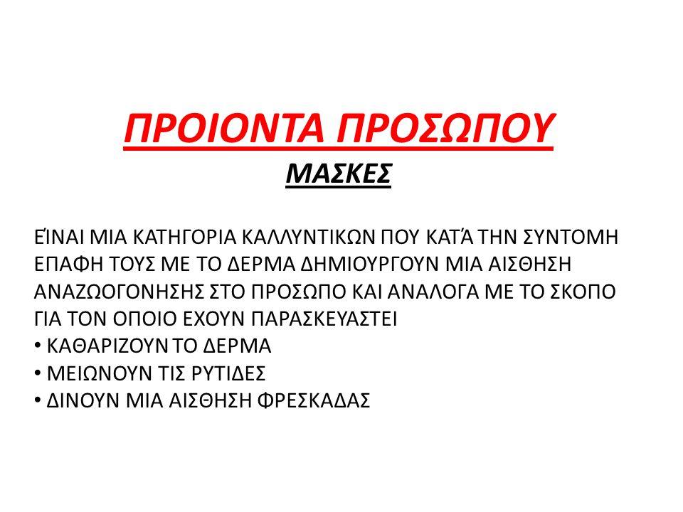 ΠΡΟΙΟΝΤΑ ΠΡΟΣΩΠΟΥ ΜΑΣΚΕΣ