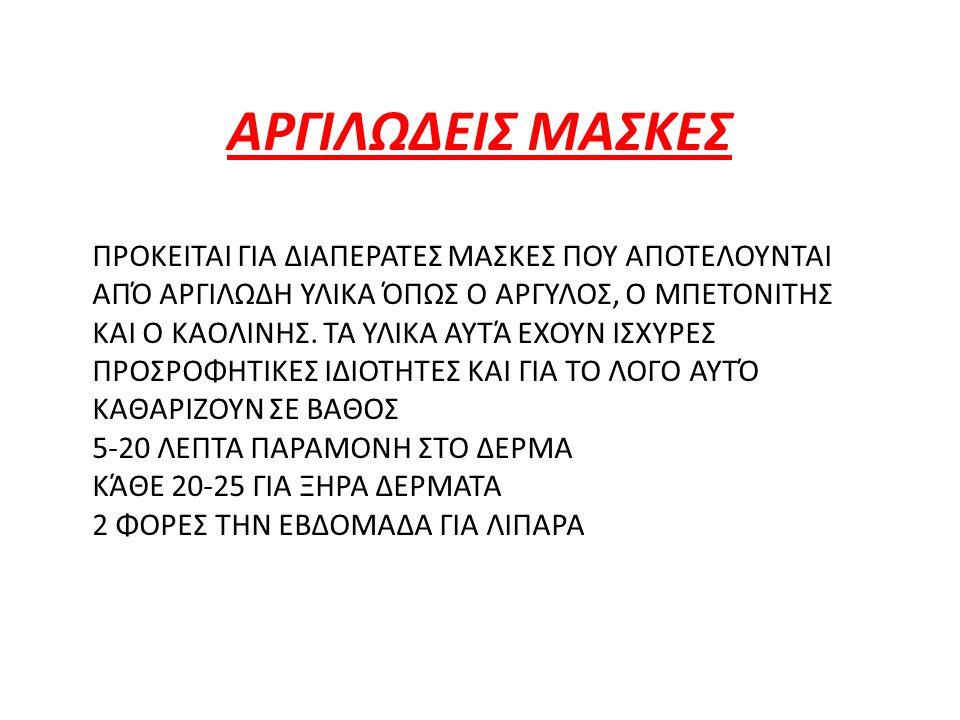 ΑΡΓΙΛΩΔΕΙΣ ΜΑΣΚΕΣ