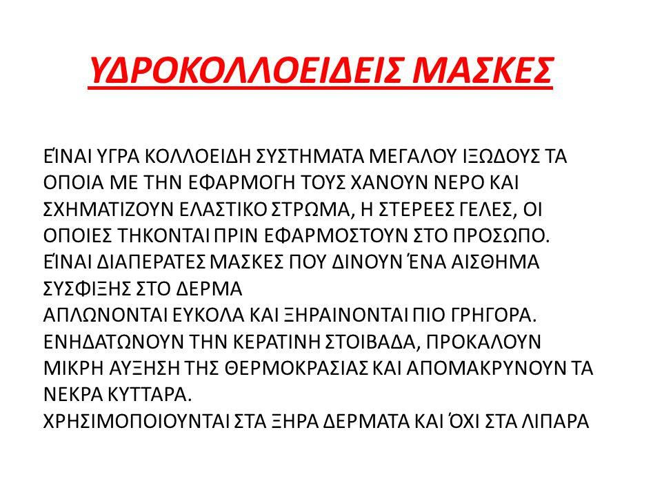 ΥΔΡΟΚΟΛΛΟΕΙΔΕΙΣ ΜΑΣΚΕΣ