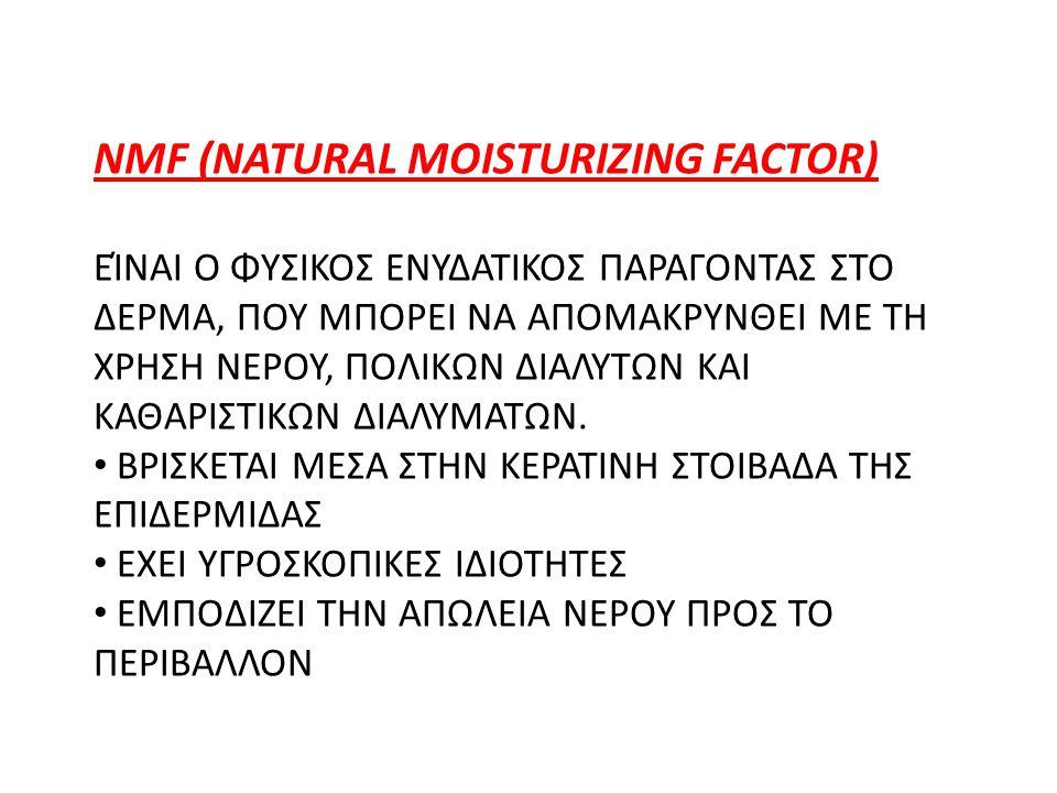 NMF (NATURAL MOISTURIZING FACTOR)