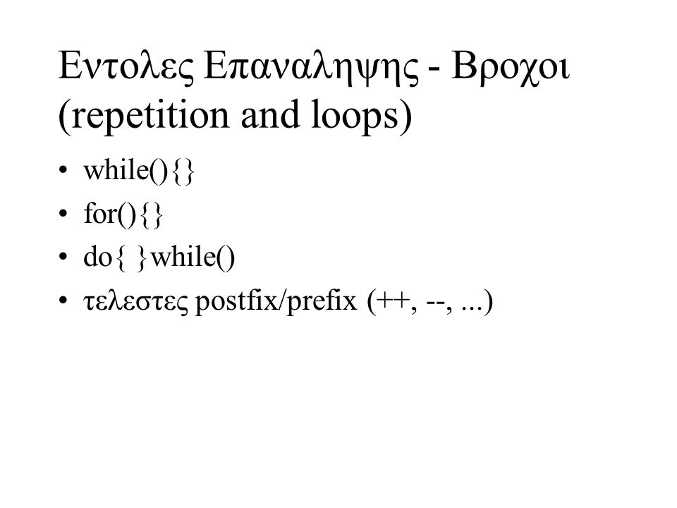 Eντολες Επαναληψης - Βροχοι (repetition and loops)