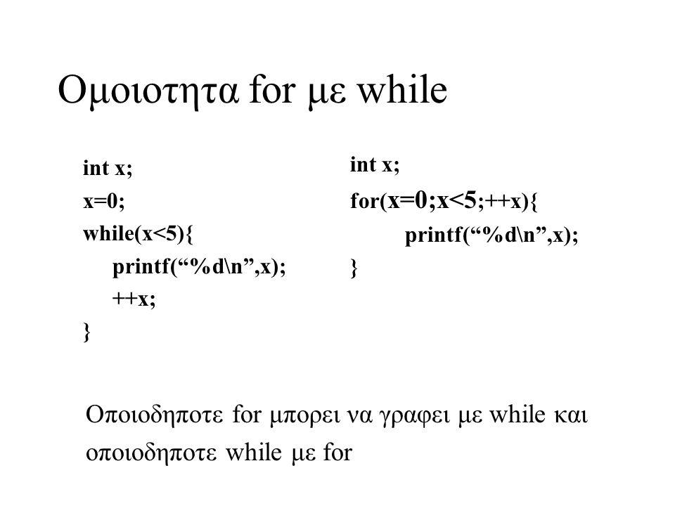 Ομοιοτητα for με while int x;