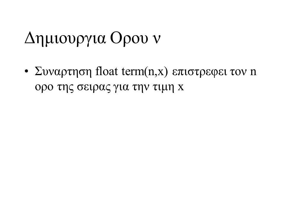 Δημιουργια Ορου ν Συναρτηση float term(n,x) επιστρεφει τον n ορο της σειρας για την τιμη x