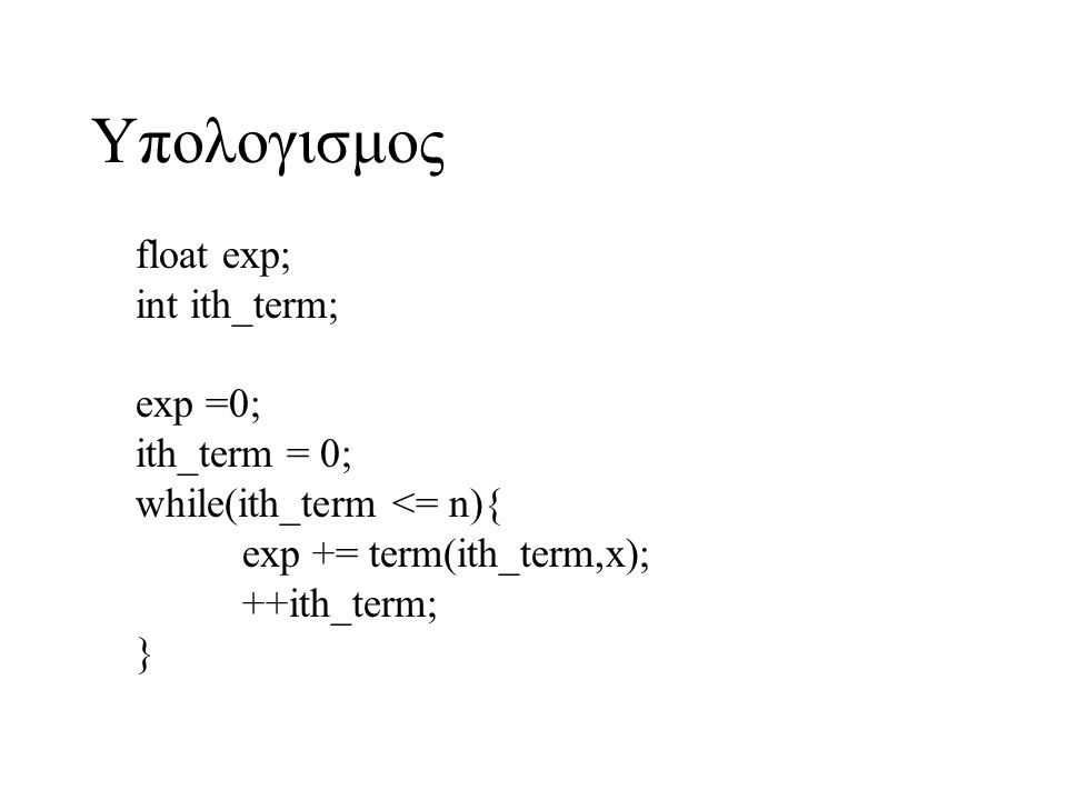 Υπολογισμος float exp; int ith_term; exp =0; ith_term = 0;