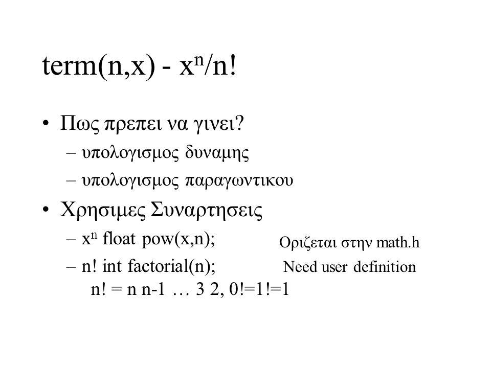 term(n,x) - xn/n! Πως πρεπει να γινει Χρησιμες Συναρτησεις