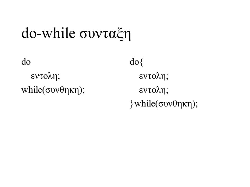 do-while συνταξη do εντολη; while(συνθηκη); do{ εντολη;