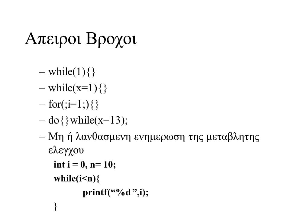 Απειροι Βροχοι while(1){} while(x=1){} for(;i=1;){} do{}while(x=13);
