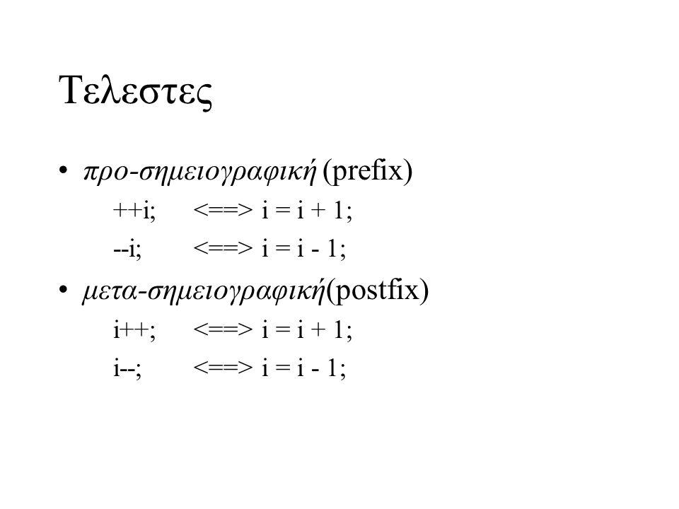 Tελεστες προ-σημειογραφική (prefix) μετα-σημειογραφική(postfix)