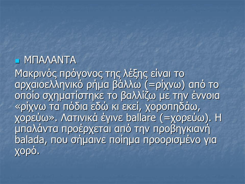 ΜΠΑΛΑΝΤΑ