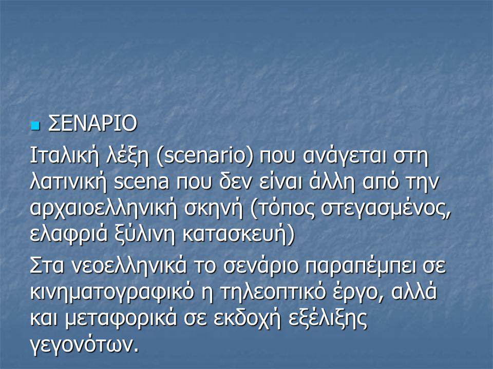 ΣΕΝΑΡΙΟ