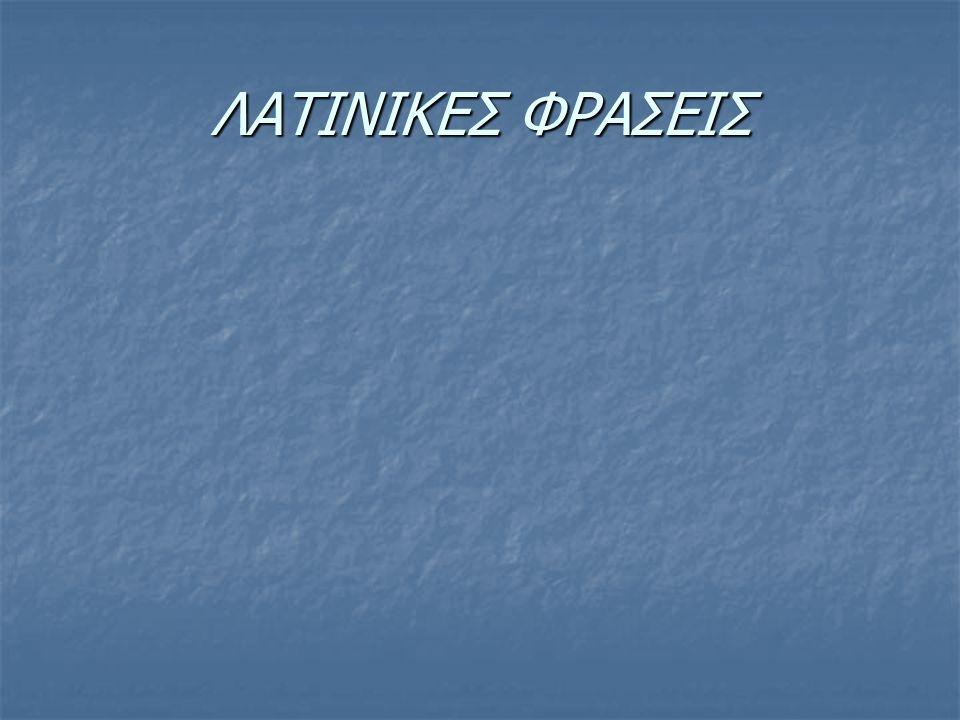 ΛΑΤΙΝΙΚΕΣ ΦΡΑΣΕΙΣ