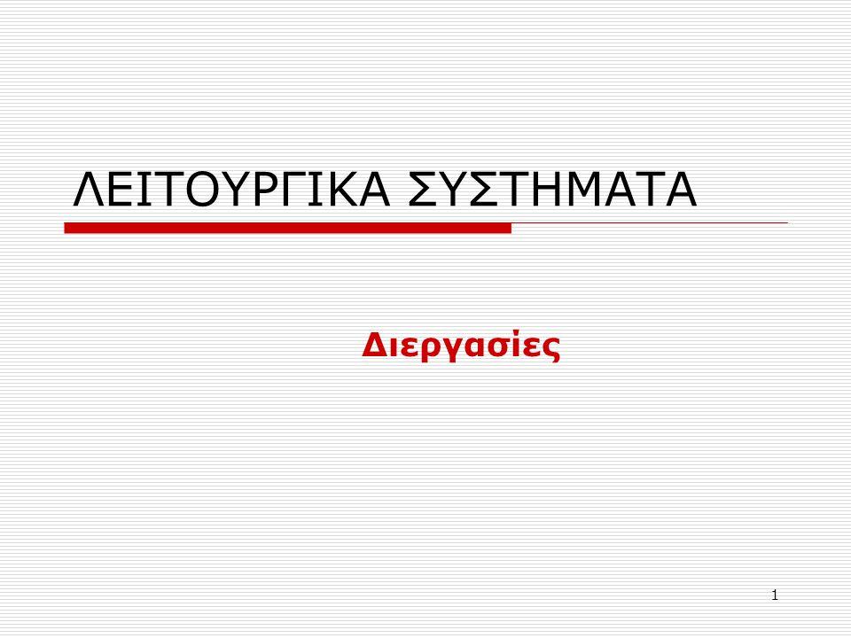 ΛΕΙΤΟΥΡΓΙΚΑ ΣΥΣΤΗΜΑΤΑ
